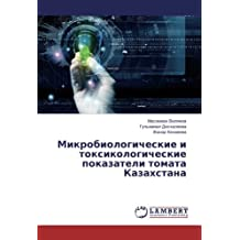 Микробиологические и токсикологические показатели томата Казахстана