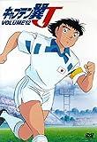 Captain Tsubasa J Vol.12 [DVD-AUDIO]