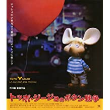 Topo Gigio and the Missile War Poster (11 x 14 Inches - 28cm x 36cm) (1967) Japanese - Style A