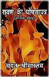 रावण का घोषणापत्र: ( कविता-संग्रह ) (Hindi Edition)