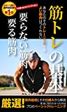 muscle treaning (Japanese Edition)