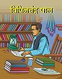 BIPIN CHANDRA PAL (Hindi Edition)