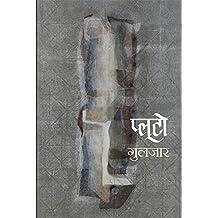 Pluto (1st) (Hindi Edition)
