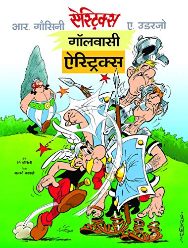 Asterix Gaulwasi Asterix (English Edition)