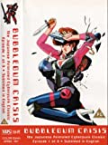 Bubblegum Crises Episode 1 [UK-Import] [VHS]