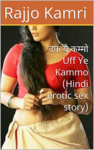 Erotic hindi novel story