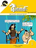 Ponniyin Selvan Comics (Pudhu Vellam - Aadi Thirunaal -Vinnagara Kovil Book 1)