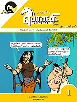 Ponniyin Selvan Comics (Pudhu Vellam - Aadi Thirunaal -Vinnagara Kovil Book 1) by [Krishnamurthy, Kalki]