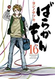 Barakamon. 16 | Yoshino, Satsuki. Auteur