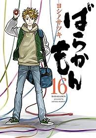 Barakamon, tome 16 par Satsuki Yoshino