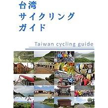 Taiwan Cycling Guide (Japanese Edition)