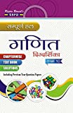 Mathematics (The Guide) : Chapter-wise Text Book with Solutions & Including Previous Year Question Papers for Class-10 (Mathematics)