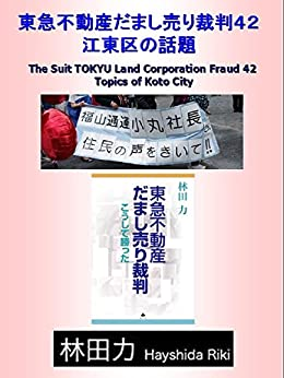 Topics of Koto City The Suit TOKYU Land Corporation Fraud (Japanese Edition) by [Hayashida Riki]