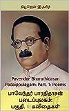 பாவேந்தர் பாரதிதாசன் படைப்புலகம்: பகுதி. 1: கவிதைகள்:  Pavendar Bharathidasan Padaippulagam: Part. 1: Poems (Tamil Edition)