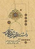 دانشنامه ی جغرافیای شهری در آینه ادب فارسی (Arabic Edition)