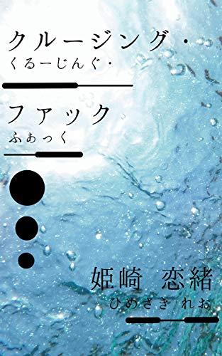 cruising fuck (Japanese Edition)