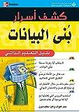 كشف أسرار بنى البيانات - دليل التعليم الذاتي (Arabic Edition)