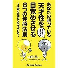 Anatano Nemutteiru Tensaisei wo Mezamesaseru Yattsuno Taikan Housoku: Uchuu to Karadaha Tsunagatteiru (Japanese Edition)