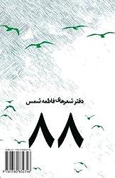 88 (Persian Edition) by Fatemeh Shams (2013-07-04)