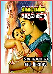 வைகாவின் காதல் கதை (Tamil Edition)