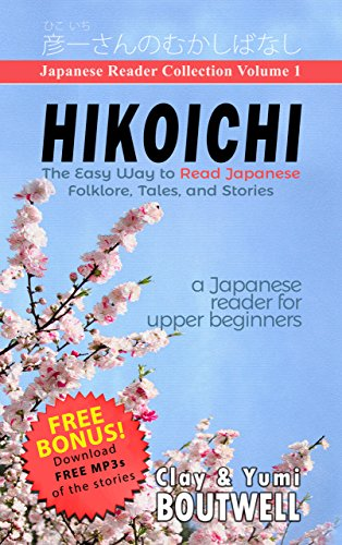 Japanese Reader Collection Volume 1: Hikoichi: The Easy Way to Read Japanese Folklore Tales and Stories (Japanese Edition)