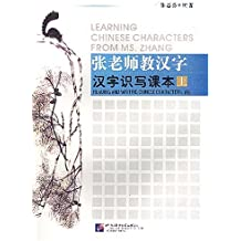 Learning Chinese Characters from Ms. Zhang - Reading and Writing Chinese Characters (A)