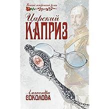 Царский каприз (Женский исторический роман) (Russian Edition)