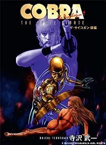 Cobra - the Psychogun Edition simple Tome 2