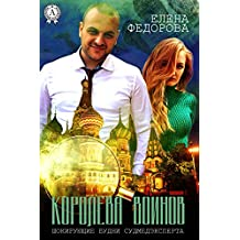 Королева воинов (Шокирующие будни судмедэксперта) (Russian Edition)