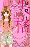 Heroine Shikkaku Vol.4 [In Japanese]