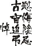 Indigos 4051719902808 Wandtattoo MD045 japanische Schriftzeichen 60 x 42 cm, bunt farbig
