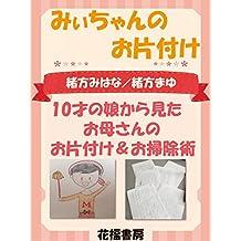 micyannookataduke: 10sainomusumekaramitaokasannookatadukeandosoujijyutu (Japanese Edition)
