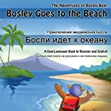 Bosley Goes to the Beach (Russian-English): A Dual Language Book in Russian and English: Volume 2 (The Adventures of Bosley Bear)