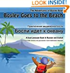 Bosley Goes to the Beach (Russian-Eng...