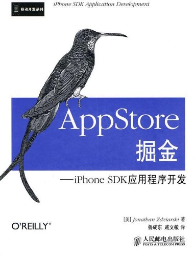 appstore-nuggets-iphonesdk-application-development-us-jonathan-book-lucheng-dong-qi-wenmin-translati