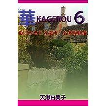 hanakagerou roku: asahinoatarubasho oiesoudouhen (Japanese Edition)