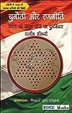 Chunauti or Rannete: Bharat Ki Videsh Niti Par Punarvichar