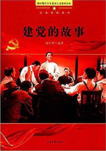 建党的故事 (English Edition) por 江华 杨