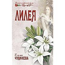 Лилея (Женский исторический роман) (Russian Edition)