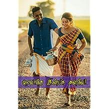 மறவாதே இன்பக் கனவே!: Maravaathe Inbak kanave! (Tamil Edition)
