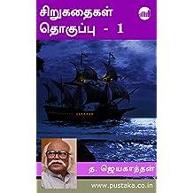 Jayakanthan Sirukathaigal Thoguppu - 1  (Tamil)