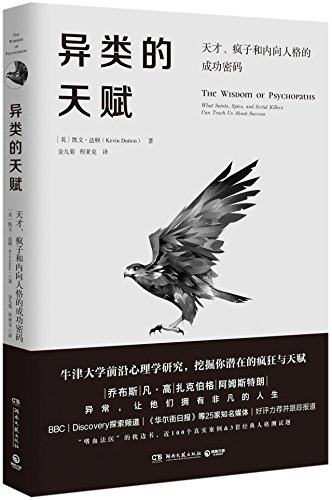 The wisdom of Psychopaths: What Saints, Spies, and Serial Killers Can Teach Us About Success (Chinese Edition)