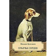 Sobach'e serdce: Russian Language (Russian Edition)