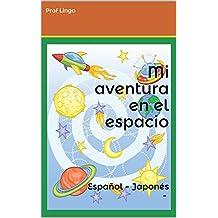 Mi aventura en el espacio 宇宙の私の冒険: Español - Japonés スペイン語 - 日本語
