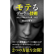 moterude-tonogizyutu: motohosutogakataruzyoseisinrinohousoku (Japanese Edition)