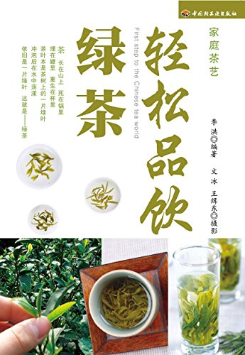家庭茶艺:轻松品饮绿茶 Home Style Tea Art: A Taste of Green Tea (Chinesisch-taste)