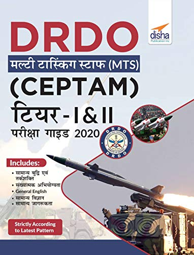 DRDO Multi Tasking Staff (CEPTAM) Tier I & II Pariksha Guide 2020 Hindi Edition