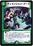 Duel Masters / DMX-02 / 038 / C / Dimension Gate / Nature / Spell