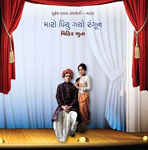 Maro Piyu Gayo Rangun (Gujarati Edition) por Mihir Bhutaa