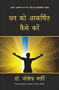 DHAN KO AAKARSHIT KAISE KAREN  (Hindi) by [Murphy, Dr. Joseph]